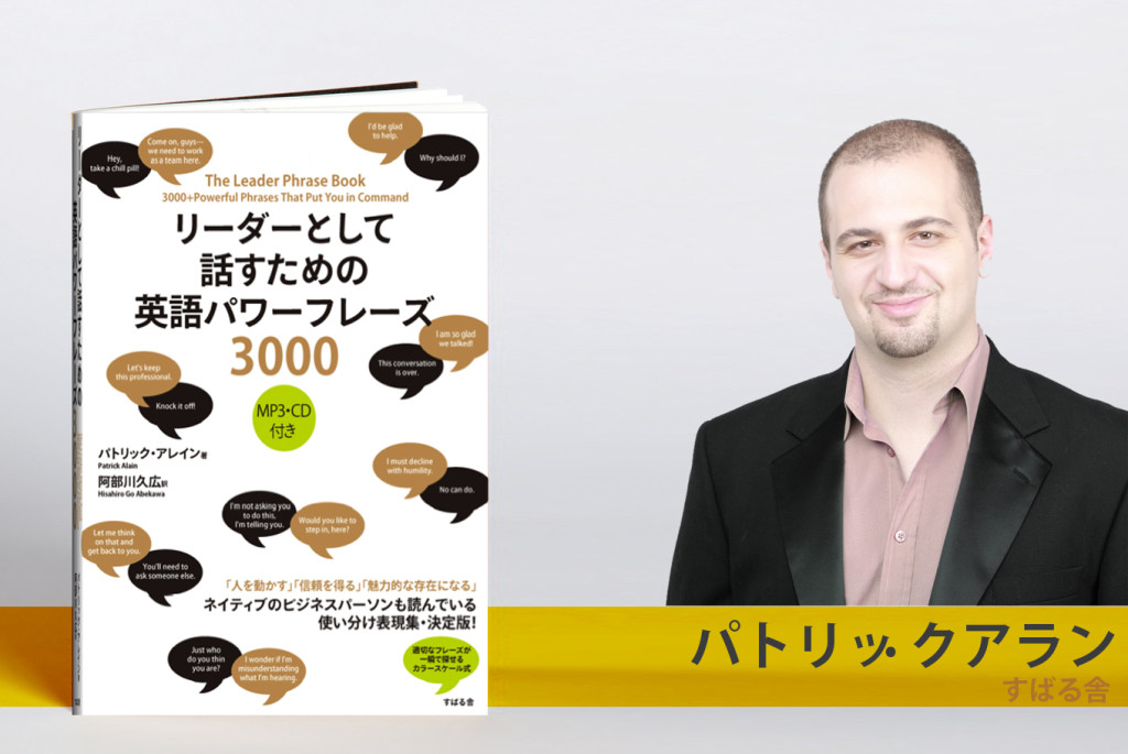 Patrick Alain, The Leader Phrase Book in Japanese version
